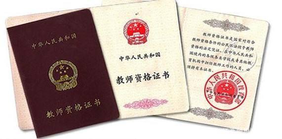 【广州师大教育】幼儿园教师资格证报考条件